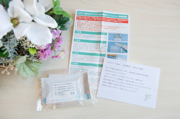 【感染症対策】結婚式を挙げようか、迷っているお2人へ『抗原検査キット』販売中