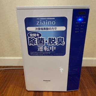 【安心・安全の感染症対策!】ウイルス抑制機能付き空気洗浄機を設置致しました♪